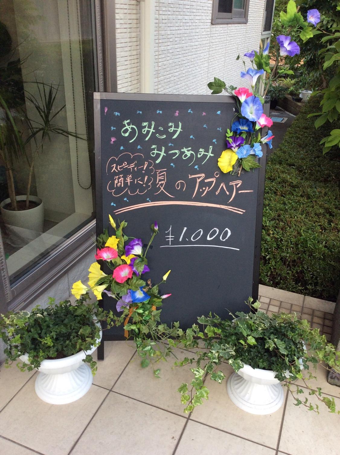 あみこみ・みつあみ【夏のアップヘアー】
